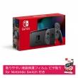 Nintendo Switch Joy-Con(L)/(R)グレー+ピタ貼り(液晶フィルム)付き