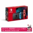 Nintendo Switch Joy-Con(L)ネオンブルー/(R)ネオンレッド+ピタ貼り(液晶フィルム)付き
