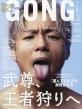 GONG(ゴング)格闘技 2020年 3月号