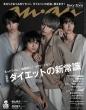 an・an (アン・アン)2020年 2月 5日号 【表紙:Sexy Zone】