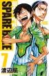 弱虫ペダルSPARE BIKE 7 少年チャンピオン・コミックス