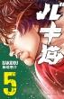 バキ道 5 少年チャンピオン・コミックス