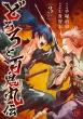 どろろと百鬼丸伝 3 チャンピオンREDコミックス