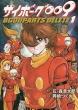 サイボーグ009 BGOOPARTS DELETE 1 チャンピオンREDコミックス