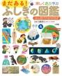 まだある!ふしぎの図鑑 楽しく遊ぶ学ぶ 小学館の図鑑 プレNEO図鑑