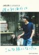 山崎大輝パーソナルブック 僕の初海外はこんな旅になった。