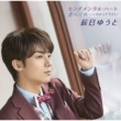 センチメンタル・ハート/男のしぐれ (Bタイプ)