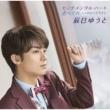 センチメンタル・ハート/男のしぐれ (Bタイプ)<カセット>