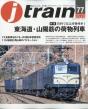 j train (ジェイ・トレイン)2020年 4月号