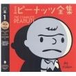 完全版 ピーナッツ全集 1 スヌーピー1950-1952 全25巻