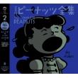 完全版 ピーナッツ全集 2 スヌーピー1953-1954 全25巻