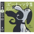完全版 ピーナッツ全集 4 スヌーピー1957-1958 全25巻