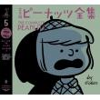 完全版 ピーナッツ全集 5 スヌーピー1959-1960 全25巻