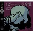 完全版 ピーナッツ全集 6 スヌーピー1961-1962 全25巻