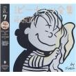 完全版 ピーナッツ全集 7 スヌーピー1963-1964 全25巻