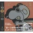 完全版 ピーナッツ全集 10 スヌーピー1969-1970 全25巻