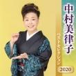 中村美律子 ベストセレクション2020