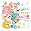 キング・スーパー・ツイン・シリーズ::きいて!うたって!えいごの歌〜Let' s Sing ABC♪〜