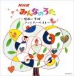 キング・スーパー・ツイン・シリーズ::NHKみんなのうた〜昭和・平成ファミリーベスト〜