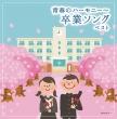 キング・スーパー・ツイン・シリーズ::卒業ソング〜青春のハーモニー〜