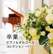キング・スーパー・ツイン・シリーズ::卒業-ピアノ&オルゴールコレクション