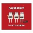 うなぎのぼり 【初回限定盤】(+DVD)
