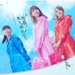 失恋、ありがとう 【Type C 初回限定盤】(+DVD)
