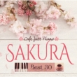 カフェで流れるジャズピアノ〜sakura Best 30