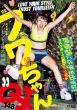 クイック・ジャパン vol.148【表紙:フワちゃん】