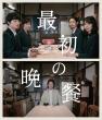 最初の晩餐【Blu-ray】