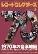レコードコレクターズ 2020年 3月号【特集:1970年の音楽地図】
