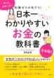 知識ゼロの私でも!日本一わかりやすいお金の教科書