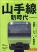 山手線新時代 旅と鉄道 2020年 3月号増刊