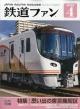鉄道ファン 2020年 4月号【特集:東京機関区】
