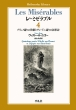 レ・ミゼラブル 4 プリュメ通りの牧歌とサン・ドニ通りの叙事詩 平凡社ライブラリー