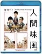 第21回東京03単独公演「人間味風」[Blu-ray]