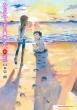 からかい上手の高木さん 13 からかいクリアファイルカレンダー付き特別版 ゲッサン少年サンデーコミックス