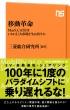 移動革命 MaaS、CASEはいかに巨大市場を生み出すか NHK出版新書