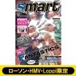 smart (スマート)2020年 4月号[表紙:FANTASTICS from EXILE TRIBE]【ローソン・HMV限定版】