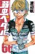 弱虫ペダル 66 少年チャンピオン・コミックス