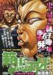 範馬刃牙 史上最強の親子喧嘩編 4 アンコール出版 秋田トップコミックスワイド