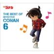 名探偵コナン テーマ曲集6 〜THE BEST OF DETECTIVE CONAN 6〜 【初回限定盤】