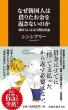 なぜ韓国人は借りたお金を返さないのか 韓国人による日韓比較論 扶桑社新書