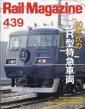 Rail Magazine (レイル・マガジン)2020年 4月号 Vol.439