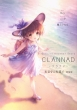 CLANNAD 光見守る坂道で ‐Official Another Story 新装版 1