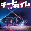 チートタイム 【初回限定盤B】(+DVD)