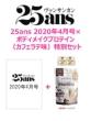 25ans 2020年 4月号×ボディメイクプロテイン(カフェラテ味)1個 特別セット
