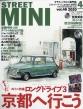 STREET MINI (ストリートミニ)2020年 4月号