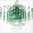 芽ぐみの雨 【初回限定盤】(+DVD)