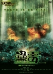 蠱毒 ミートボールマシン<廉価盤>【DVD】